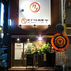 高松一敷居の低いソムリエのお店 ガブマル食堂