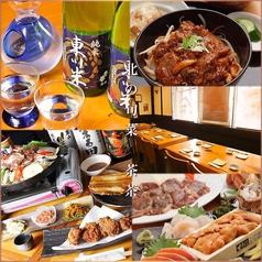 茶茶 北の旬菜 北海道料理