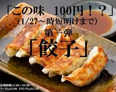 田なか屋本店 仙台西口店