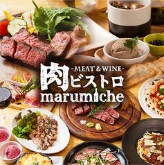 ワイン酒場 マルミチェ marumiche