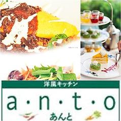 洋風キッチン a・n・t・o アント