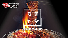 じゅうじゅうカルビ 山梨昭和店