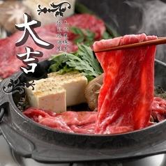 ... 和食処 大吉 新宿西口駅前店の画像