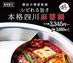 温野菜 北新地店