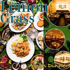 タイ料理 レモングラス 海浜幕張WBGマリブダイニング店
