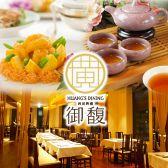 ファンズダイニング HUANG'S DINING 御馥大阪マルビル店クチコミ・ファンズダイニング HUANG'S DINING 御馥大阪マルビル店クーポン