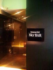 スカイバー SKY BAR 熊本