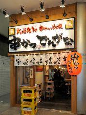 串かつでんがな上野店の画像