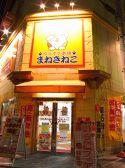 カラオケ本舗まねきねこ 阪神西宮店 割引クーポン・カラオケ割引クーポン