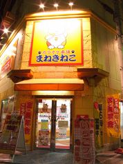 カラオケ本舗 まねきねこ 阪神西宮店