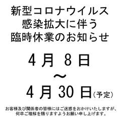 温野菜 長野駅前店
