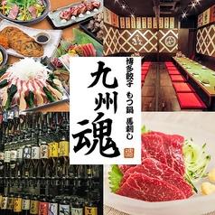 海味小屋 京成船橋店