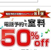 歌うんだ村 福島駅前通り店 カラオケ 割引クーポン・カラオケ割引クーポン