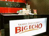 ビッグエコー BIG ECHO 茅場町店 割引クーポン・カラオケ割引クーポン