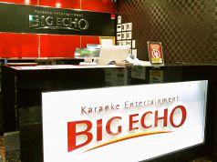 ビッグエコー BIG ECHO 茅場町店