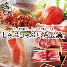 温野菜 市川店