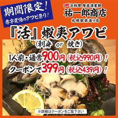 祐一郎商店 札幌駅前通店