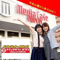 メディアカフェ ポパイ 吉島店