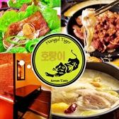 韓式酒家 ハングル タイガークチコミ・韓式酒家 ハングル タイガークーポン