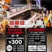 恵比寿 CLUB DINING KARAOKE LOUNGE 割引クーポン・カラオケ割引クーポン