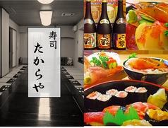 寿司 たからや
