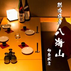 越後酒房 八海山 神楽坂店の画像
