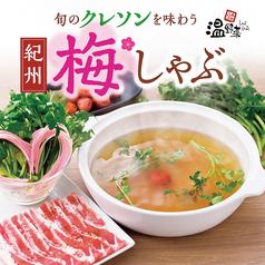 温野菜 田町店