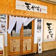 串くし本舗 六甲道店