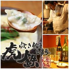 炊き餃子と麺 虎鉄