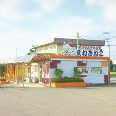 カラオケ本舗 まねきねこ あずま店