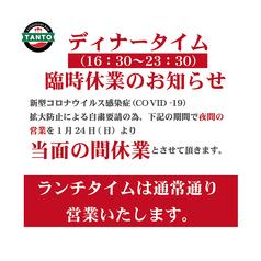 串鳥のワイン酒場 TANTO 駅前通店