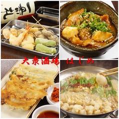 お酒と料理の心 COCOLO 神戸サンキタ