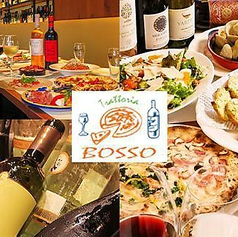 Trattoria BOSSO トラットリア ボッソ 豊洲店