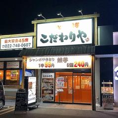 さかなや道場 富沢駅東口店