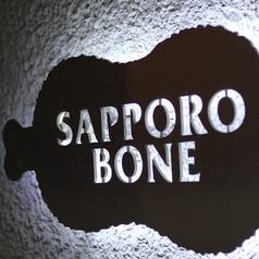 サッポロボーン SAPPORO BONE