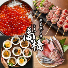熟成肉バル GAIYA