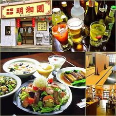 中国菜家明湘園 八幡店