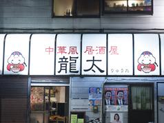 中華風居酒屋 龍太