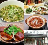 上海陽春麺坊クチコミ・上海陽春麺坊クーポン