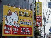 カラオケ本舗まねきねこ 武庫之荘店 割引クーポン・カラオケ割引クーポン