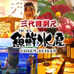 魚鮮水産 三代目網元 鳥取北口店