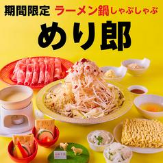 サカナバル シーマン 秋葉原昭和口店
