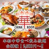 チャイナルーム China room 華 新町店クチコミ・チャイナルーム China room 華 新町店クーポン