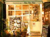 イタリアン バール スースースー Italian Bar SuSuSuクチコミ・イタリアン バール スースースー Italian Bar SuSuSuクーポン