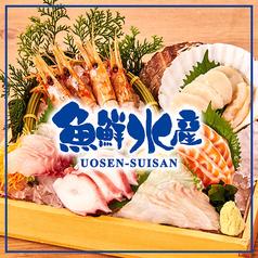 魚鮮水産 三代目網元 米子駅前店