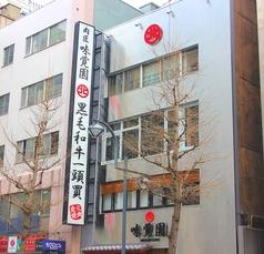 味覚園 南3条店