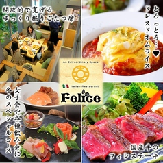 Felice フェリーチェ 熊本