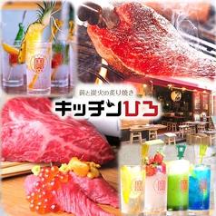 薪と炭の肉バル キッチンひろ kitchen HIRO 梅田店