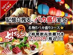 大衆酒場 ちばチャン 稲毛店
