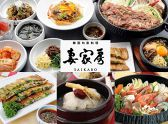 妻家房 韓国旬彩料理クチコミ・妻家房 韓国旬彩料理クーポン